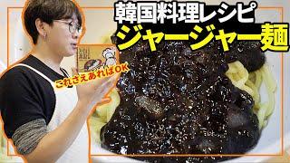 【韓国料理】本場のジャージャー麺の激旨レシピ!全部見せます【モッパン】