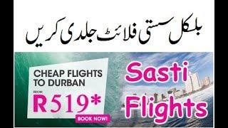 Book Online Ceap Flights Nas Airline Saudi Arabia