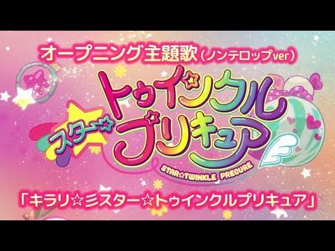「スター☆トゥインクルプリキュア」オープニング主題歌「キラリ☆彡スター☆トゥインクルプリキュア」(ノンテロップver)