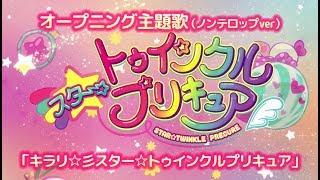 北川理恵 - キラリ☆彡スター☆トゥインクルプリキュア