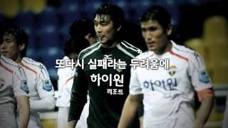 강원FC 2012시즌 엔딩 영상