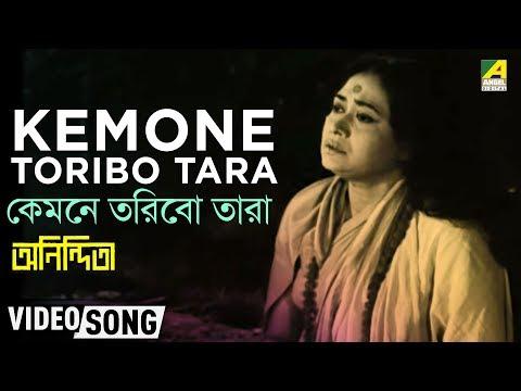 Kemone Toribo Tara   Anindita   Bengali...