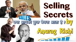 Selling Skills by Anurag Rishi || Sales आसान है || Sales Secrets Training Motivation