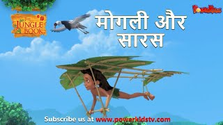 मोगली और सारस | हिंदी कहानीयाँ । जंगल बुक | पॉवरकिड्स