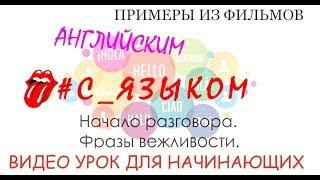 НАЧАЛО РАЗГОВОРА. ФРАЗЫ ВЕЖЛИВОСТИ + ТИПИЧНЫЕ ОШИБКИ РУССКИХ (английский для начинающих)