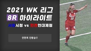 H/Lㅣ2021 WK_8R(32) l Seoul vs …