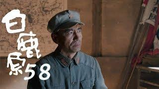 白鹿原 | White Deer 58【DVD版】(張嘉譯、秦海璐、何冰等主演)