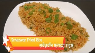 Schezwan Fried Rice Recipe | सचेज़वॉन फ्राइड राइस | Eng. & Hindi Subs.