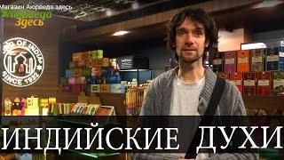 видео интернет-магазин твердых духов
