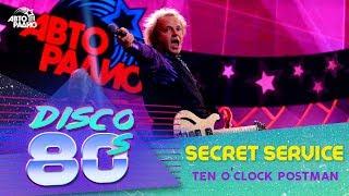 Secret Service Ten O Clock Postman Дискотека 80 х 2015 Авторадио