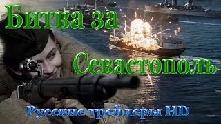 Битва за Севастополь (2015) - Русские трейлеры в HD - Военный