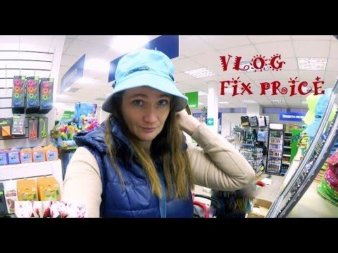 Иду в фикс прайс (fix price) сентябрь/vlog//икра в fix price! /purchase for cash
