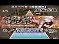 【パズドラ実況】 ピュール杯 ランキングダンジョン 実装直後1