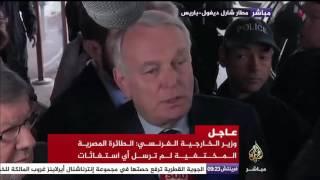 شاهد.. وزير الخارجية الفرنسي يلتقي بأسر ضحايا الطائرة المنكوبة