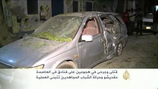 هجومان بمفخختين على فندقين في مقديشو