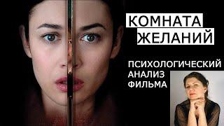 Психологический анализ фильма «Комната желаний» (2019)