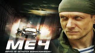 МЕЧ (2009) | Приговор | Cерия 1