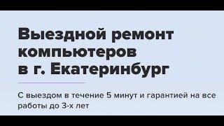 Выездной ремонт компьютеров в г. Екатеринбург