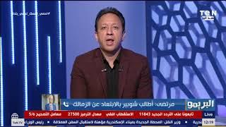 مرتضى منصور يهاجم أحمد شوبير: أنت متعور مني قبل كده وملكش دعوة بنادي الزمالك