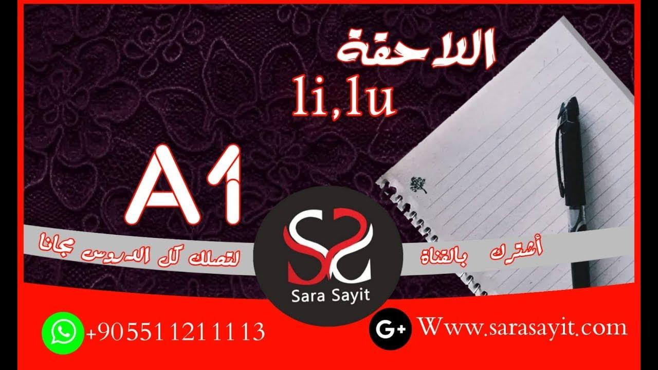 شرح اللاحقة La في اللغة التركية - المستوى A1 ( الحلقة 19 )
