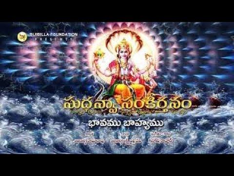 Bhaavamu Baahyamu - Kanakesh Rathod