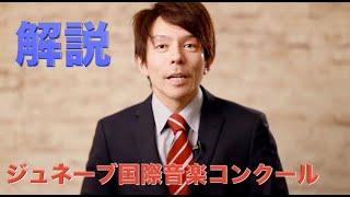 【ジュネーブ国際音楽コンクールについて】解説1 構成、解説:薮田翔一