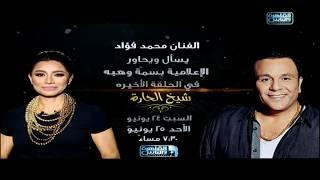 ترقبوا النجم محمد فؤاد يسأل ويحاور الإعلامية بسمة وهبه فى آخر حلقات شيخ الحارة
