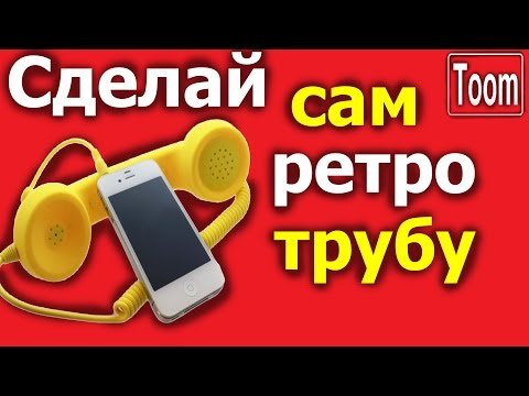 Ретро-трубка (гарнитура) для телефона своими руками!