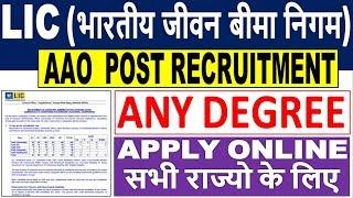 LIC AAO Recruitment 2019    Any Degree    LIC AAO Online Form 2019    Apply Online    All India Job