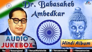 Dr. Babasaheb Ambedkar || Hindi Bheem Geete ~ Audio Jukebox