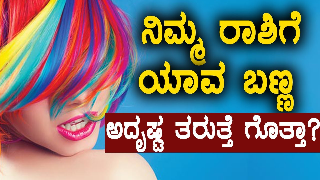 Lucky Colours According To 12 Zodiac Signs | Watch video | Oneindia Kannada