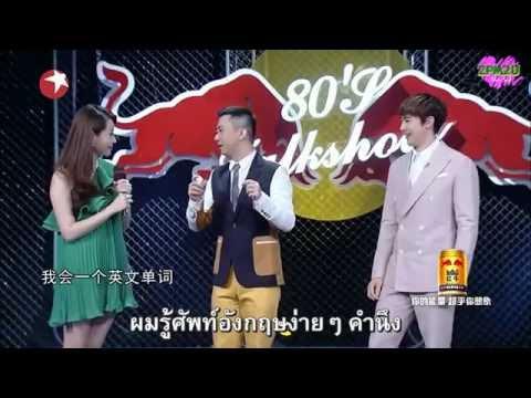 [2PM2U] 140629 Nichkhun - Tonight 80's Talk Show (Thaisub)