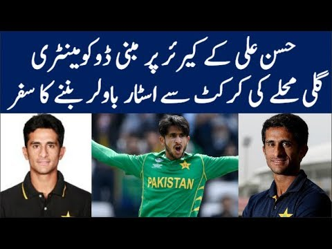 Biography of Fast Bowler Hassan Ali - Life Style & Career