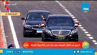 بالفيديو  وصول الرئيس السيسي لمقر حفل تخرج طلاب أكاديمية الشرطة