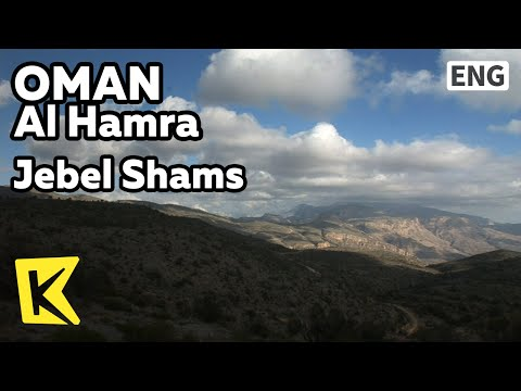 【K】Oman Travel-Al Hamra[오만 여행-알함라]태양의 산, 자발샴/Jebel Shams/Sun Mountain