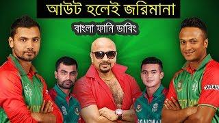 Bangladesh vs Zimbabwe series bangla funny dubbing