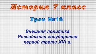 История 7 класс (Урок№16 - Внешняя политика Российского государства первой трети XVI в.)