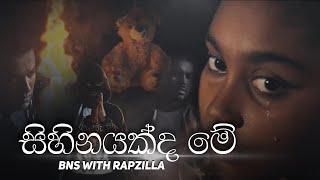 සිහිනයක්ද මේ | Sihinayakda Me - BNS with RapZilla Thumbnail