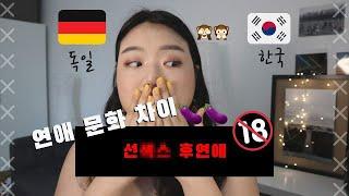 독일문답#22-연애문화차이! 2탄