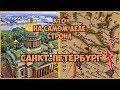 Кто на самом деле строил Санкт Петербург