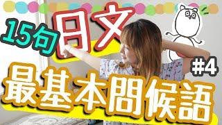 【從零開始學日文】#4 15句日文基本生活問候語!學會讓日文變得更快樂 thumbnail