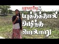 Download யுத்தத்தால் அழிந்த வரலாறு  |  Nayanmarkaddu | Paraparapu Media