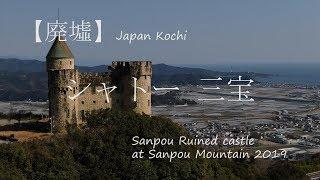 三宝山  【廃墟】Japan Kochi  シャトー三宝 Sanpou Ruined castle at Sanpou Mountain 2019
