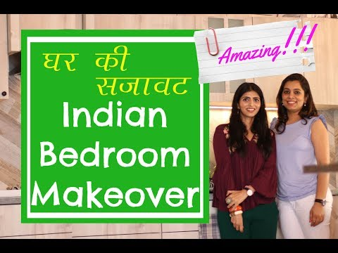 (हिंदी) घर की सजावट  Indian Bedroom Makeover : Home Decor Tips  Indian Budget Bedroom Makeover 2019