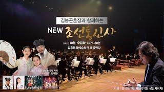 [장흥문화예술회관] 김봉곤훈장과 함께하는  NEW  조…