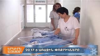 Երեւանի ծննդատներում տարվա առաջին օրերին ծնվել է 437 երեխա