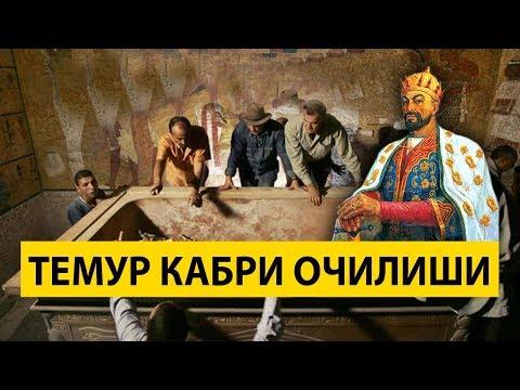 Амир Темур КАБРИДАГИ ГАЛАТИ ВОКЕА