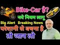 Motor Vehicle Act 2018-2019 in Hindi | CAR & BIKE New Rules | Third Party Insurance Benefits