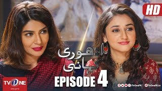 Adhuri Kahani | Episode 4 | TV One Drama | 4 October 2018