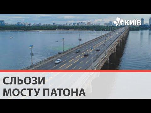 Міст Патона вдруге за місяць перетворювався на водоспад: яка наразі ситуація?